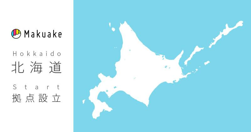 マクアケ、北海道拠点設立のお知らせ 〜事業拡大に伴い、北海道札幌市 ...